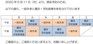小児科外来診療予定表(2020年5月11日~)