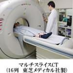 放射線科>マルチスライスCT