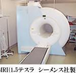 放射線科>MRI