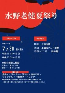 水野老健夏祭りポスター