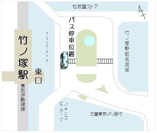 アクセス>バス乗り場「竹ノ塚駅」