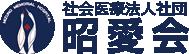 社会医療法人社団 昭愛会